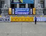 主图:2016年7月20日,温哥华部分法轮功学员在市中心的艺术馆前集会,纪念和平反迫害17周年。(摄影:大宇/大纪元)