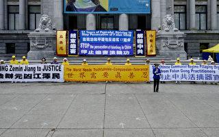 溫哥華「7‧20」集會 譴責中共殘暴迫害法輪功
