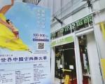 新唐人中国古典舞比赛场地麦花臣场馆。(余钢/大纪元)
