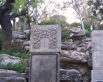 中国北京景山公园。据说明朝最后一位皇帝崇祯在此自缢。(公有领域)