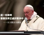 """天主教教宗方济各警告说,世界""""正处于战争中"""",但非宗教战争。(电视截图)"""