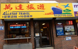 华人畅游世界的良友