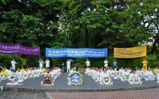 2016年7月17日,泰国法轮功学员在曼谷举行集会,纪念反迫害17周年,悼念被中共迫害致死的同修,呼吁国际社会制止迫害。(大纪元)