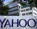 雅虎公司位于加州Sunnyvale的总部被美国电信公司Verizon公司购走。(Justin Sullivan/Getty Images)