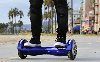 中國製懸浮滑板電池易致災 美召回50萬件