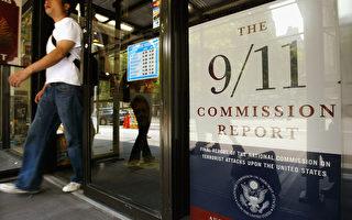 美公开911机密文件 沙特政府恐难辞其咎