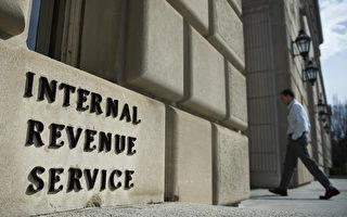 美国税局7条忠告 防身份及税务资料被盗