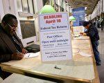 4月18日紐約一家郵局內,趕在當天報稅截止日前寄出報稅文件的美國納稅人。(Spencer Platt/Getty Images)