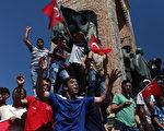 7月15日,土耳其驚傳軍事政變,總統埃爾多安(Tayyip Erdogan)火速飛抵伊斯坦堡,政變迅速以失敗告終。圖為7月16日,土耳其人民走上街頭,歡慶勝利。  (Burak Kara/Getty Images)
