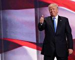 7月18日共和黨全代會首日,川普出現在主席台。(Somodevilla/Getty Images)