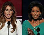 川普的妻子梅拉尼娅(圖左)18日在共和党全国代表大会上發表演說,其演說辭被指抄袭第一夫人米歇尔(圖右)2008年的演說。(ALEX WONG,PAUL J. RICHARDS/AFP/Getty Images)
