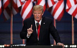 川普誓言重建美國為第一 演說5大重點
