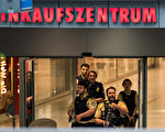 7月22日,德國慕尼黑一購物中心發生連環槍擊案。 ( Joerg Koch/Getty Images)