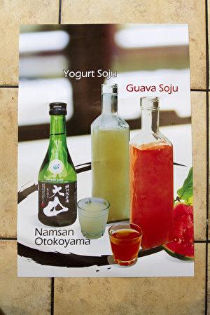 调味烧酒,有乳酸菌和番石榴的两种口味,很受年轻人的欢迎。(蒋凯/大纪元)