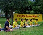 南佛州部分法轮功学员在迈阿密市中心Bayfront Park 声援反迫害17周年。(李明杰/大纪元)