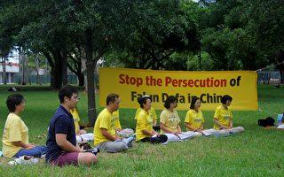 南佛州法轮功学员集会 呼吁停止迫害