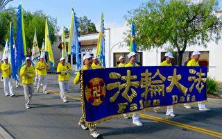 洛杉矶圣盖博市国庆游行 法轮功最大团体
