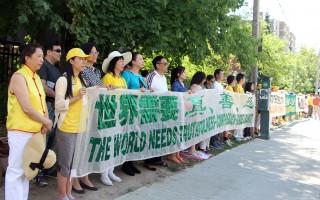 图示:7月20日,多伦多法轮功学员在中领馆前集会,抗议中共非法迫害17年。世界需要真善忍。(伊铃/大纪元)