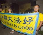 7月20日,洛杉矶法轮功学员李俊(右)等在中领馆前举行悼念同修,呼吁停止迫害、法办江泽民。(季媛/大纪元)