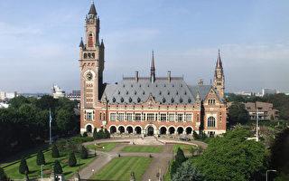 位于荷兰海牙的国际法院。(公有领域)