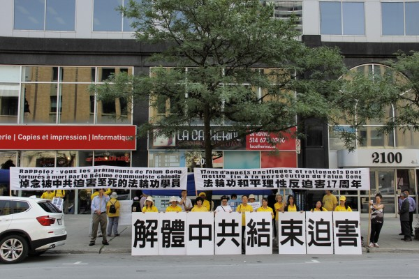 """蒙特利尔法轮功""""7‧20""""反迫害 中领馆前集会"""