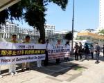 7.20反迫害17周年,法轮功学员在中共驻马大使馆前拉横幅,抗议中共对法轮功持续了17年的残酷迫害。 (杨晓慧/大纪元)