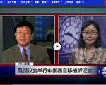 VOA连线:英国议会举行中国器官移植听证会
