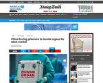 阿联酋《海湾时报》:中共强迫囚犯捐献器官