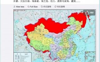 """在南海仲裁案成海内外关注焦点之际,近日,网传一张中国地图显示""""海棠血泪"""",引发网民热议。中共和江泽民出卖国土的罪恶再遭谴责。图为相关微博。(网络图片)"""