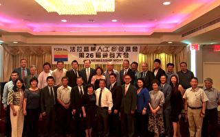 法拉盛华商会15日召开会员大会,选出由21名理事组成的新一届理事会。 (林丹/大纪元)