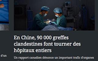 法国《费加罗》报导中共活摘器官 震惊读者