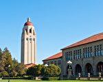 美国斯坦福大学(Fotolia)