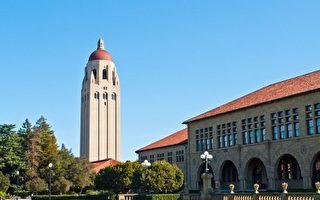 美國斯坦福大學(Fotolia)