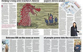 《太陽先驅報》7月10日關於中共對海外中文媒體控制的報紙報導。(大紀元合成)