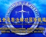 铁证如山 追查国际视频揭中共活摘器官罪行