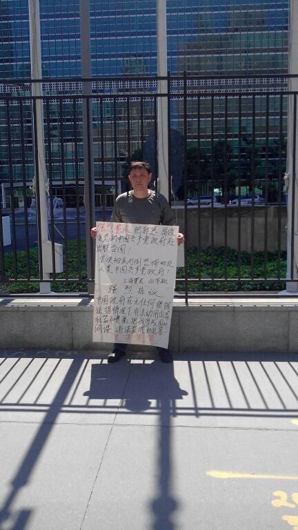 上海訪民白節敏在紐約聯合國總部前抗議中共政府人身迫害。