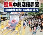 上千名香港和亚洲部分法轮功学员昨日在港岛区游行,呼吁制止中共活摘罪行,沿途吸引大批市民和大陆游客观看。(宋祥龙/大纪元)