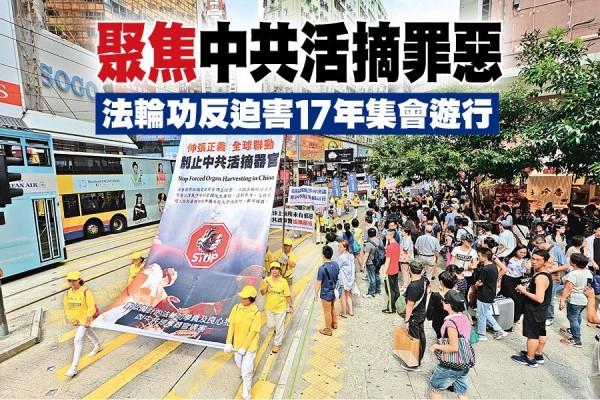 聚焦中共活摘罪恶 法轮功反迫害17年集会游行