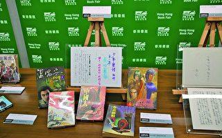 書展今年主題為武俠文學,圖為武俠小說大師溫瑞安《少年四大名捕》手稿及其他作品。(貿發局提供)