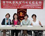 今年辅仁大学大纽约校友会将迎来众多校友参加。 (唐诚/大纪元)