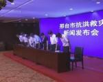 邢台市长带领官员就洪灾向市民道歉