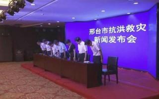 邢台市長帶領官員就洪災向市民道歉