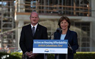 卑诗省征外国购房者重税 引加拿大各界关注