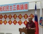 1978年「中國民主牆運動組織者」徐文立在法拉盛演講「漫長的聖誕夜和我對未來正常社會的願景」。 (林丹/大紀元)