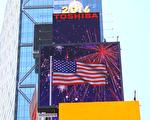 時代廣場的大屏幕在白天就開始展示國慶煙火。 (韓瑞/大紀元)