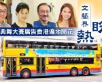 古典舞大赛广告香港遍地开花 文艺界热盼