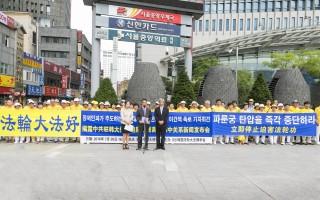 韩国法轮功佛学会呼吁驱逐中共3名外交官