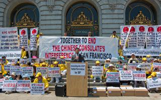 旧金山5万市民联署 吁遏制中共滋扰美社区