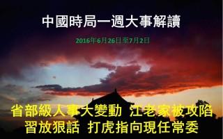 上週(2016年6月26日至7月2日),國際聚焦中共江澤民集團活摘器官罪行,對中共政權的衝擊效應持續發酵。習近平接連召開高層會議放出狠話,釋放亡黨危機與「打虎」升級信號,大規模調整省部級高官,攻陷江澤民老家江蘇官場。北戴河會議前夕,更大的政治風暴正在醞釀之中。(大紀元合成圖片)