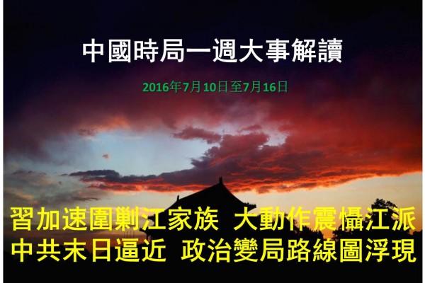 中共末日逼近 习加速围剿江家族 大变局路线图浮现